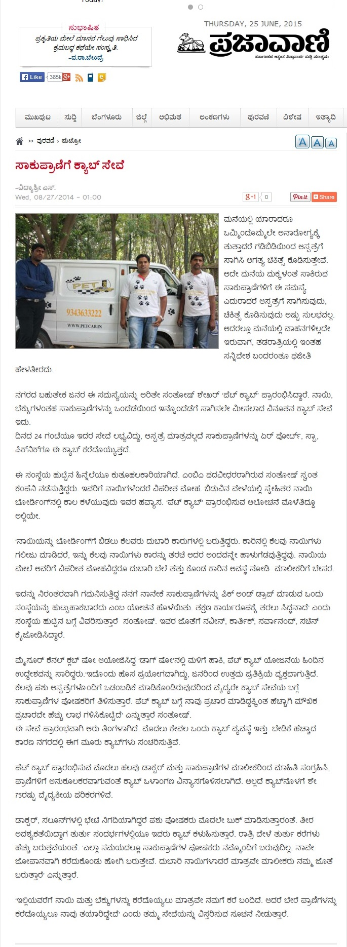 "Petcab In ""Prajavani"""